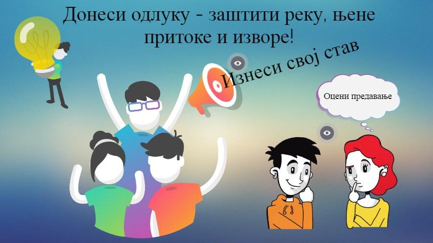 Онлајн предавање за ученике Техничке школе