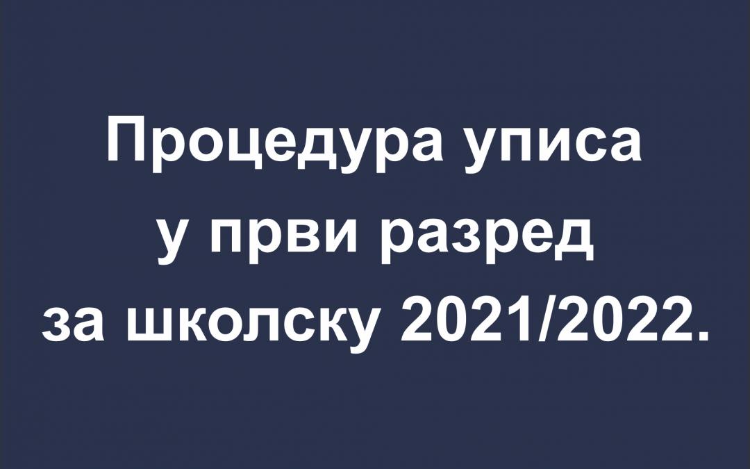 Процедура уписа у први разред школске 2021/2022.